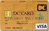 DCゴールドカード