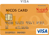 NICOSゴールドカード