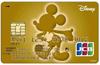ディズニー★JCBカード(ゴールドカード)